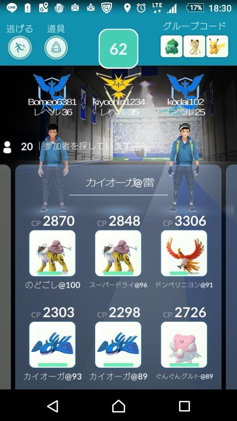 Screenshot_2018-02-03-18-30-43
