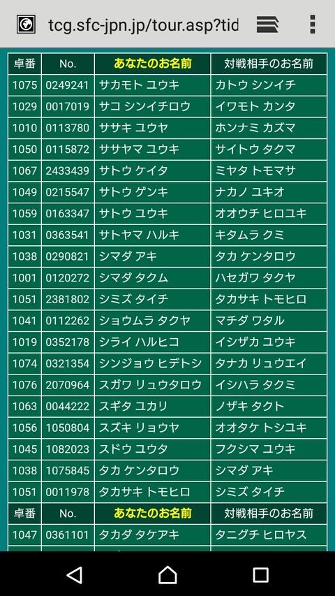 Screenshot_2018-12-02-08-15-32