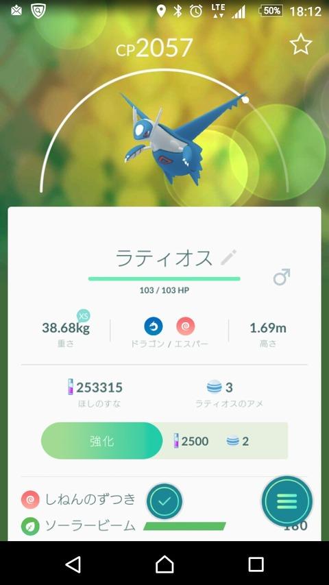 Screenshot_2018-05-09-18-12-06