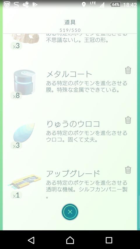 Screenshot_2017-09-27-18-42-01