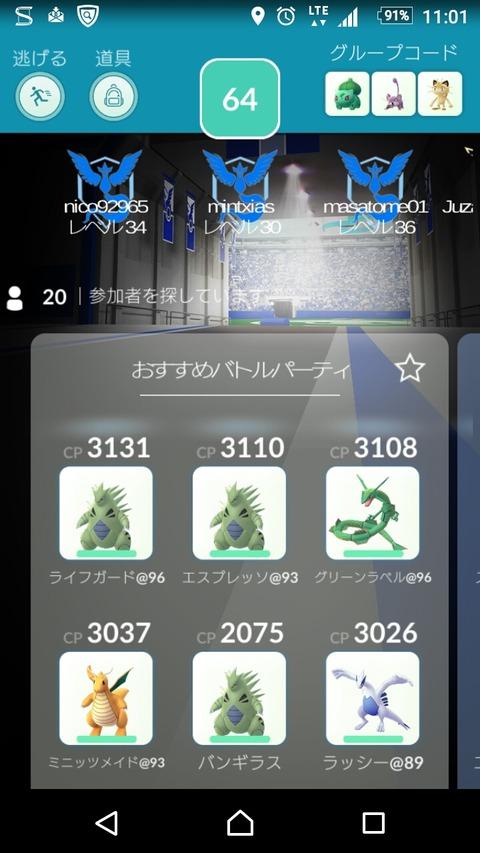 Screenshot_2018-02-18-11-01-09