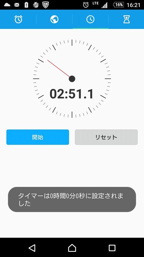 Screenshot_2017-11-19-16-21-27