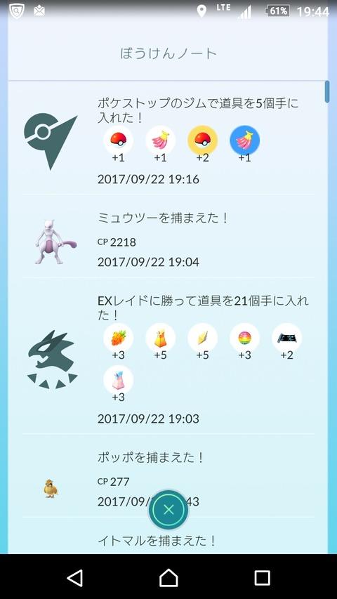 Screenshot_2017-09-22-19-44-26