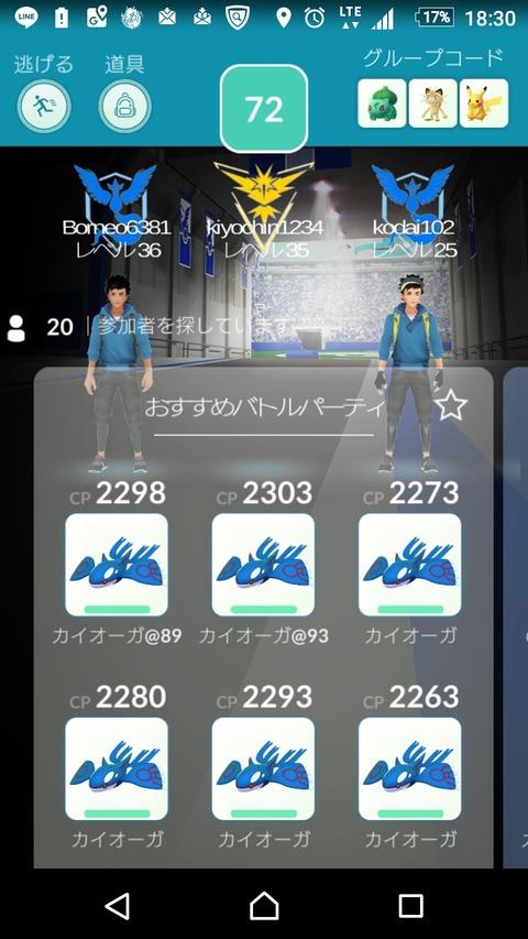 Screenshot_2018-02-03-18-30-33