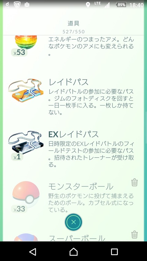 Screenshot_2017-09-22-18-40-32