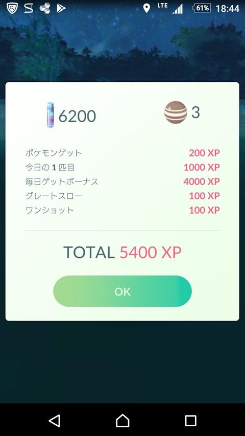 Screenshot_2017-09-27-18-44-46