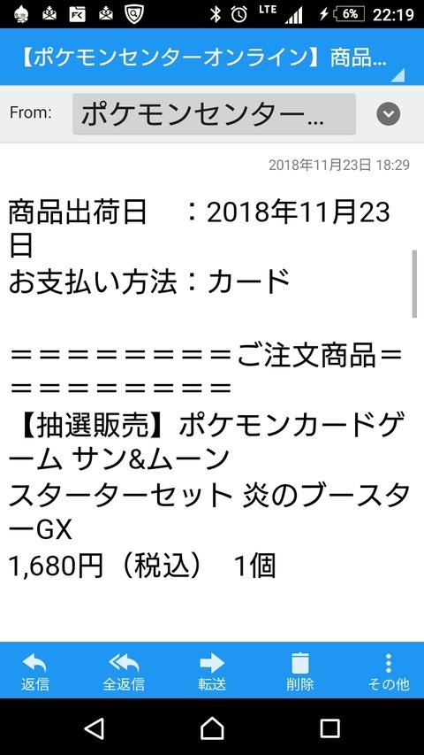 Screenshot_2018-11-23-22-19-52