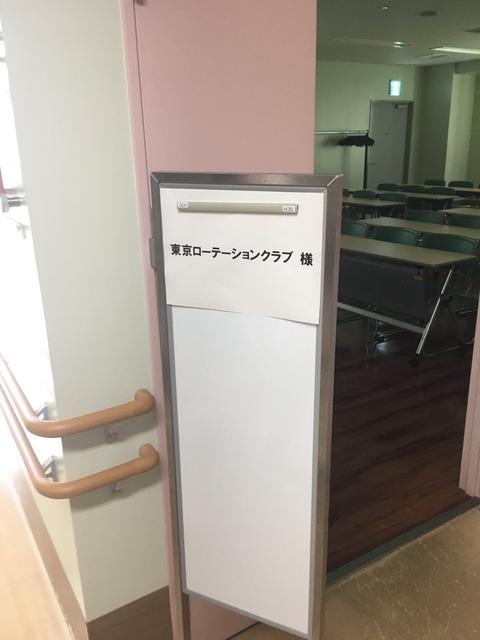 東京ローテーションクラブ