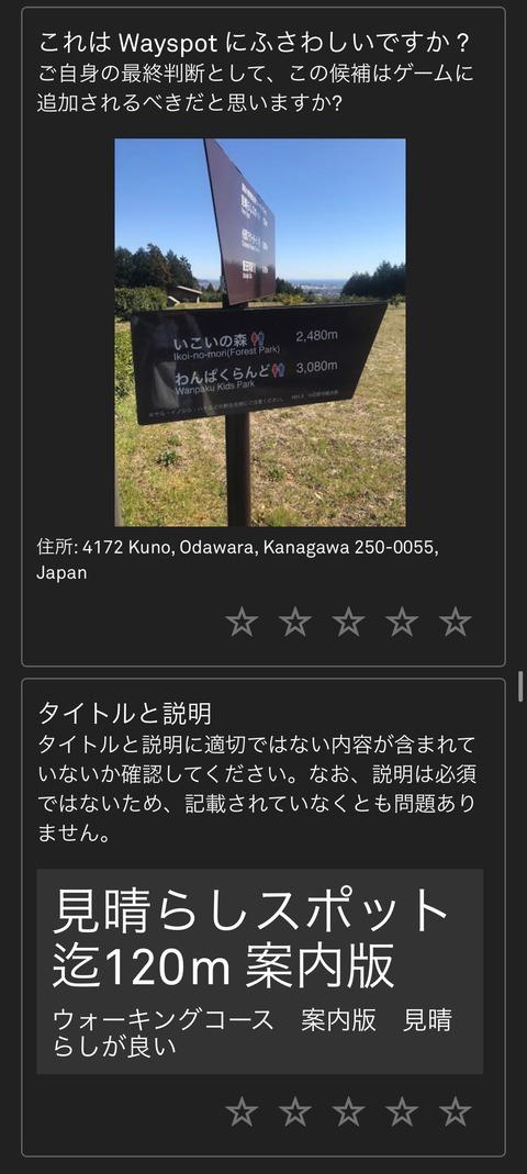 ポケスト審査基準OUT5
