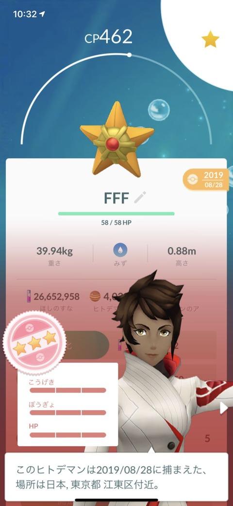 海星FFF自慢6