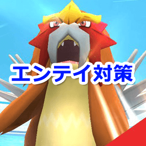 entei_counters