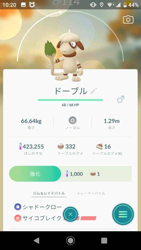 ドーブル技ガチャHOT3