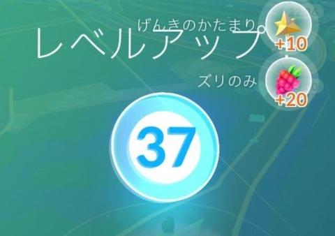 level-37