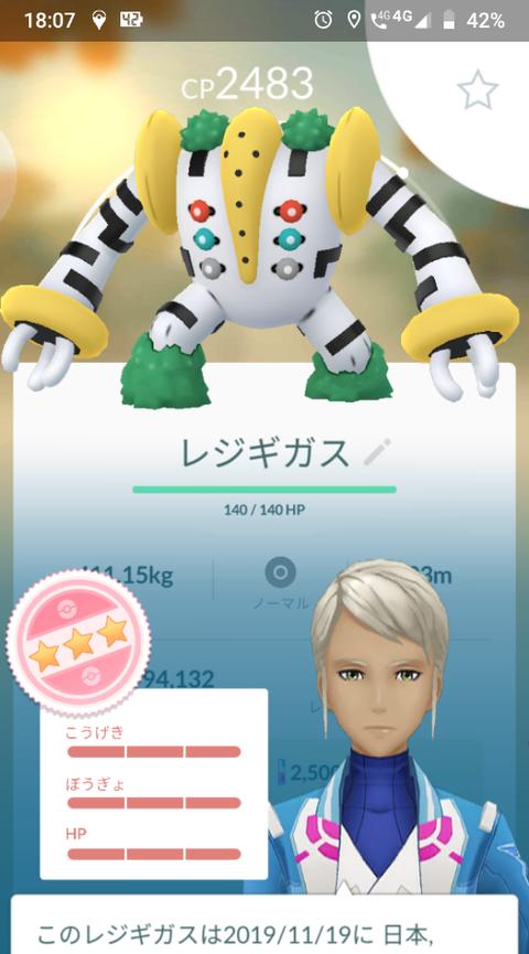 EXギガスめざぱ1