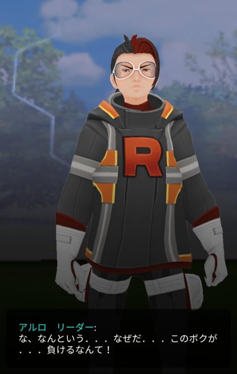 進化R廃人1