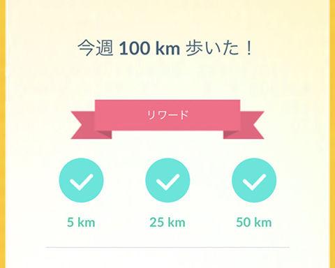 HW100km報酬0