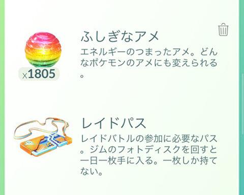 伝説虹飴0