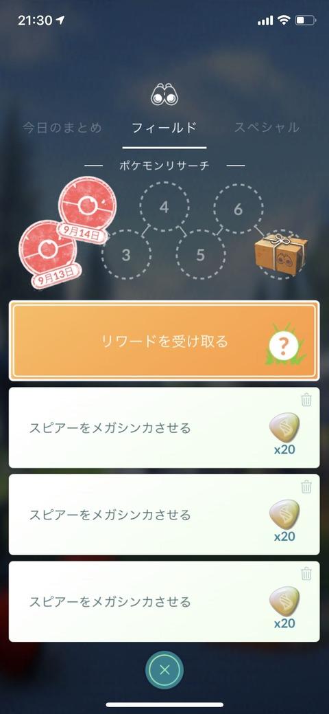 R団スピアー大活躍1