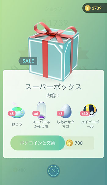 コミュデイ用BOX3