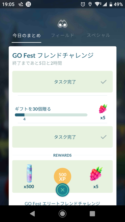 GOFestフレンドチャレンジ1