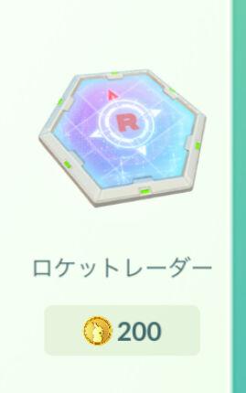 R団トレーナー2
