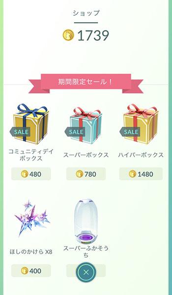 コミュデイ用BOX1