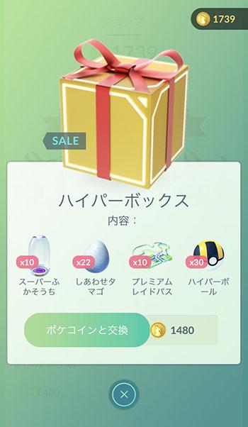 コミュデイ用BOX4
