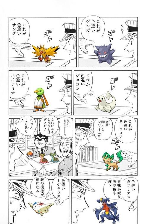 色フカマル告知無4
