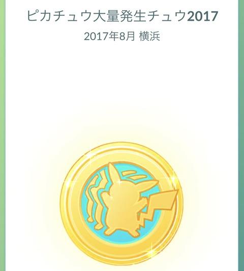 GOFest横浜3