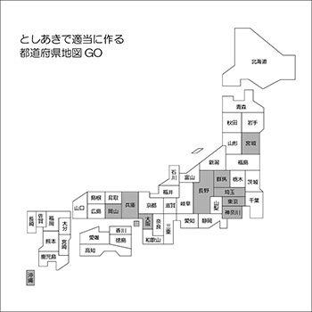 フレ地図2