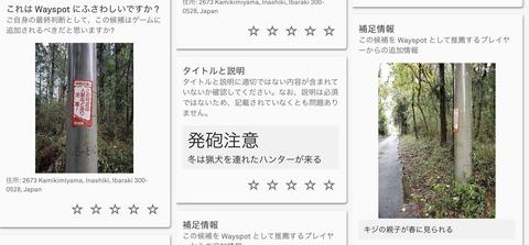ポケスト申請苦情3
