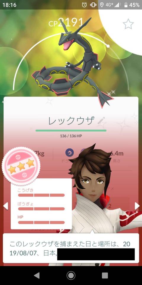 REC伝説FFFマスター1
