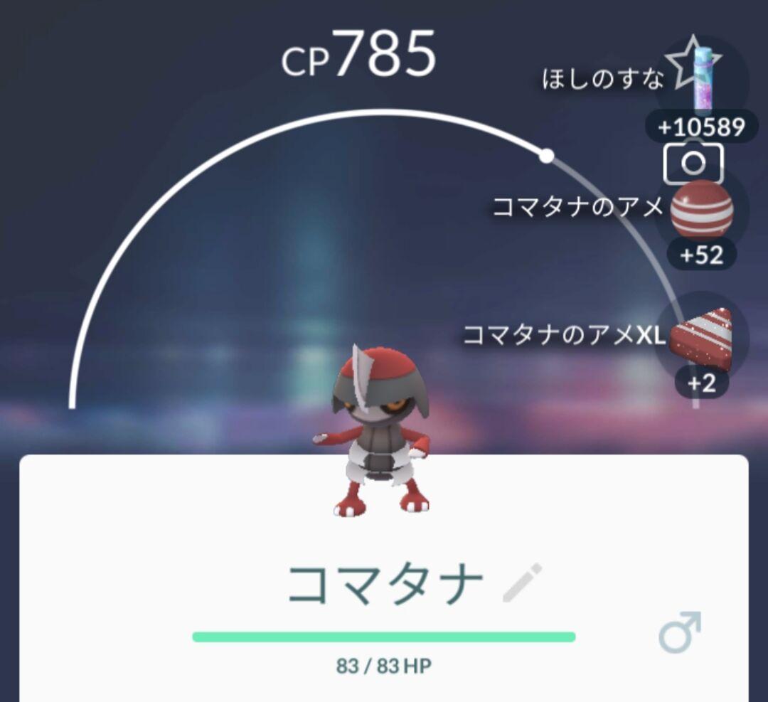 Go キリキザン ポケモン
