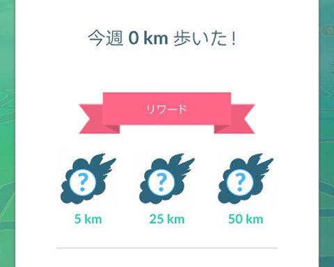 なんとか50km0