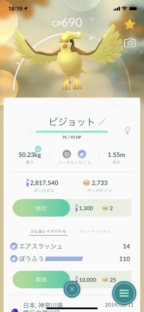 横浜格差恐2