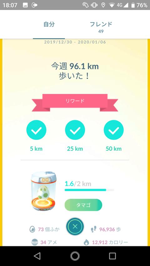 毎週100km1
