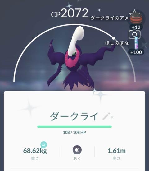 色ダークライ全敗1