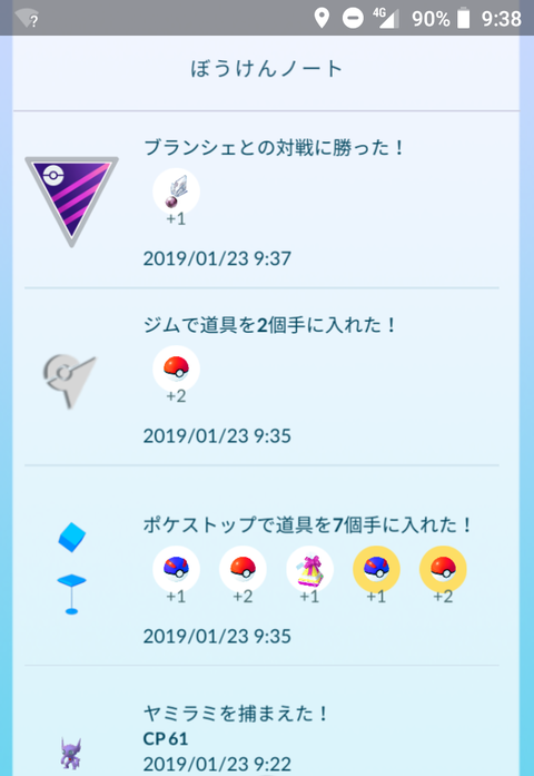 マンムー進化4