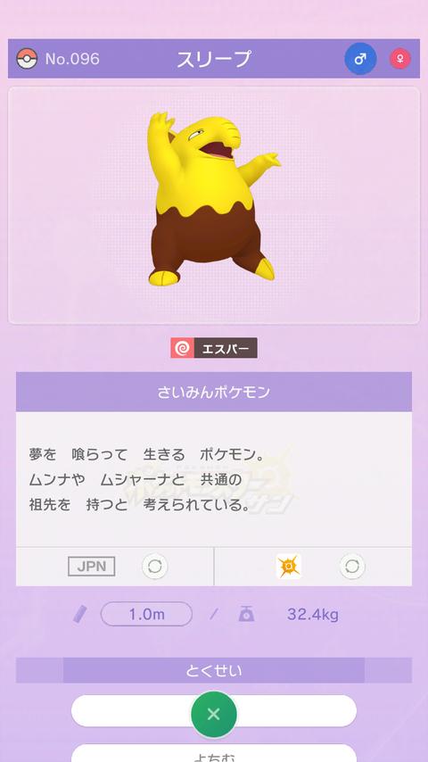 ムンナ防衛ピンク4