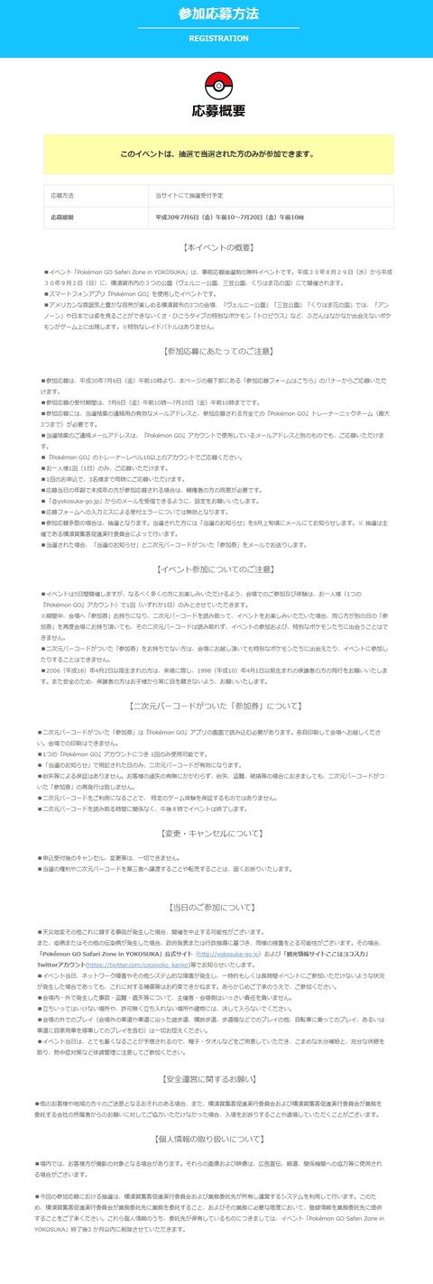横須賀抽選4