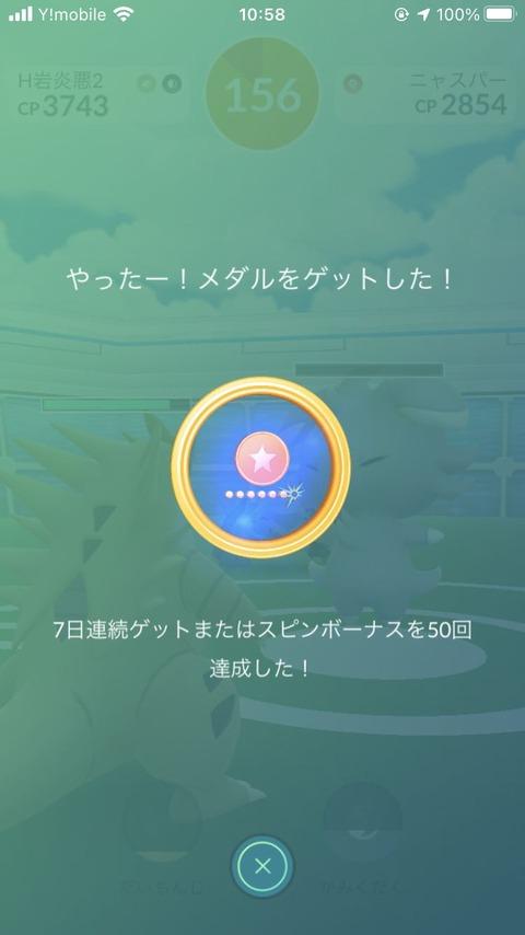 メダル獲得連続3