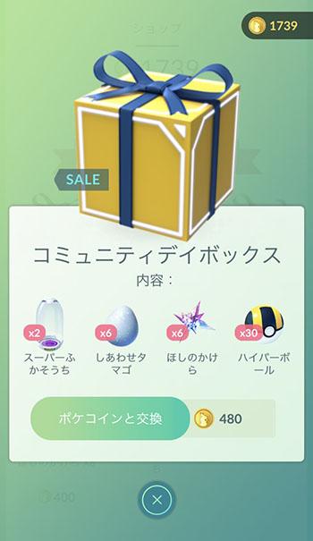 コミュデイ用BOX2