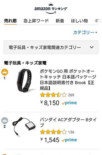 ポケモンGO Plus3