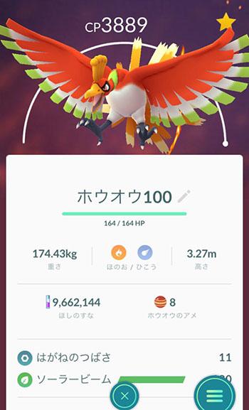 伝説1000-2