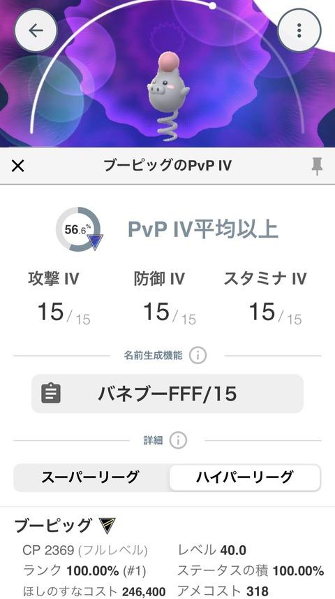 本日のFFF4