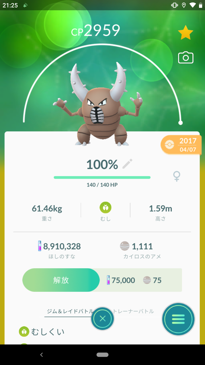 000 ポケモンgo 個体値