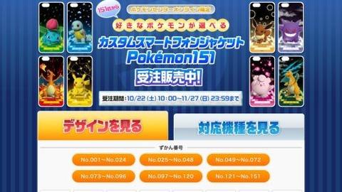 pokemon_custom_iphone_android_case