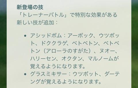 三月草イベ1