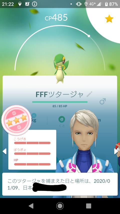 本日のFFF7