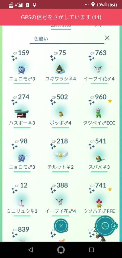 横浜格差恐3
